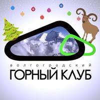 Логотип Скалолазание Волгоградской области