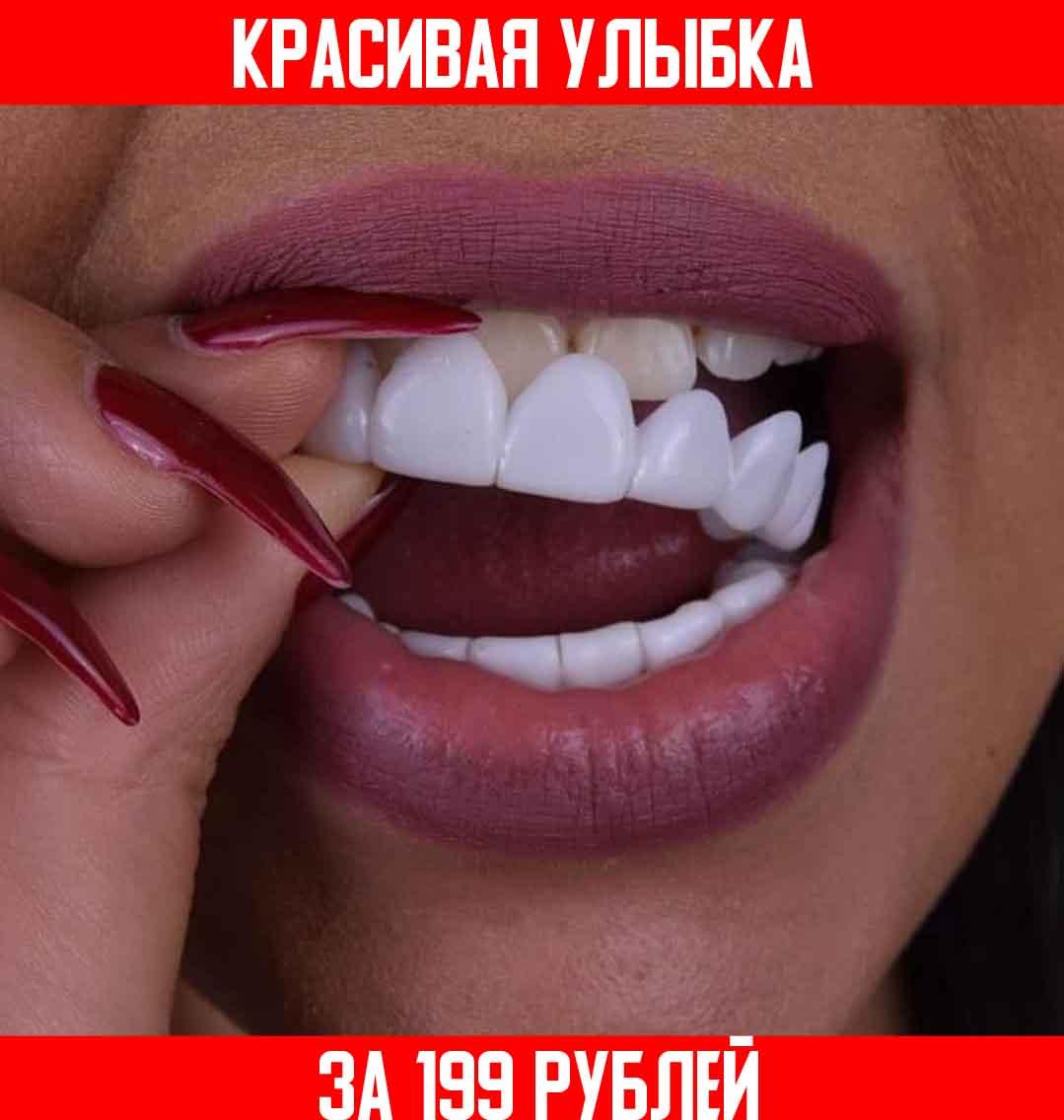 Сергач  ⏩ Изумительная улыбка за 199 руб.