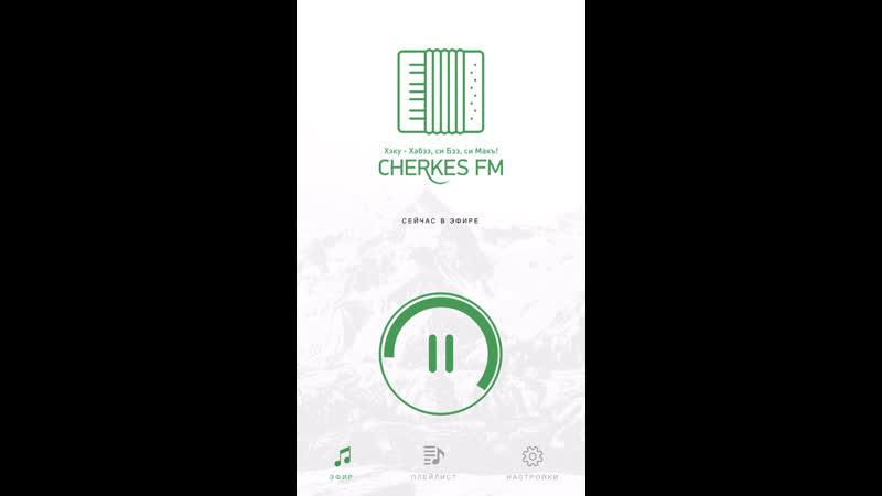 ЧЕРКЕС FM Астемир Апанасов