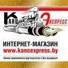 Kancexpress.by