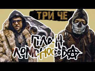 План Ломоносова vs. МодеМ - Три ЧЕ (официальный клип)