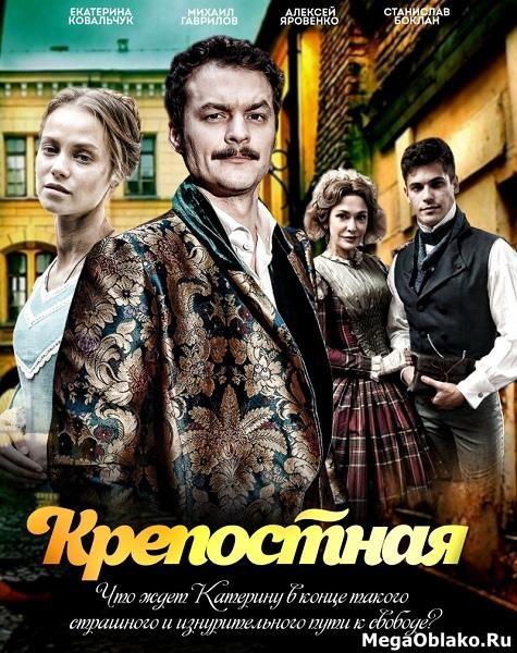 Крепостная (1-2 сезоны: 1-48 серии из 48) / 2018-2019 / РУ / WEB-DLRip