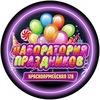 Праздники/Квесты/Шоу для детей Кемерово