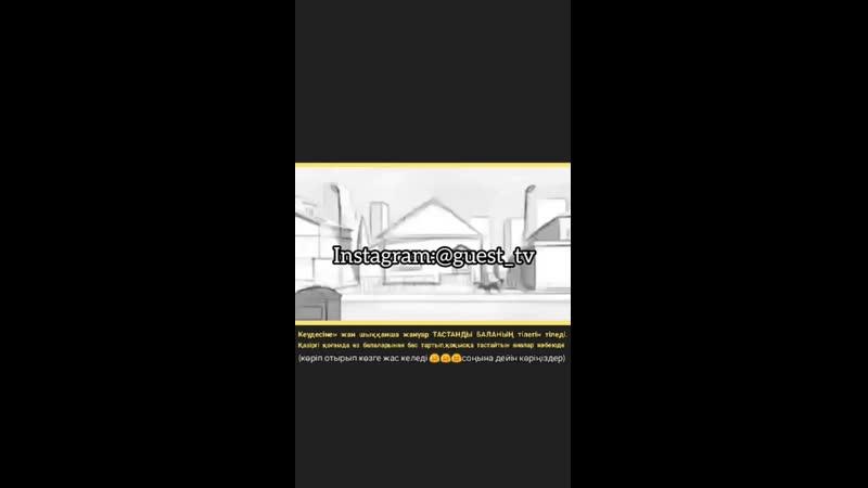 Кеудес нен жан шы анша жануар ТАСТАНДЫ ... т лед (720p).mp4