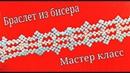 КАК СДЕЛАТЬ БРАСЛЕТ ИЗ БИСЕРА / Браслет из Бисера Мастер Класс /bead bracelet tutorial diy