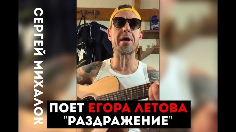 Сергей Михалок – «Раздражение» (ЕГОР ЛЕТОВ)
