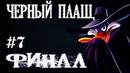 Darkwing Duck Final Черный Плащ - Финал