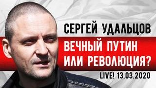 LIVE! Сергей Удальцов: Вечный Путин или революция?