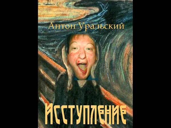 15 глава роман Исступление автор - антон уральский.wmv