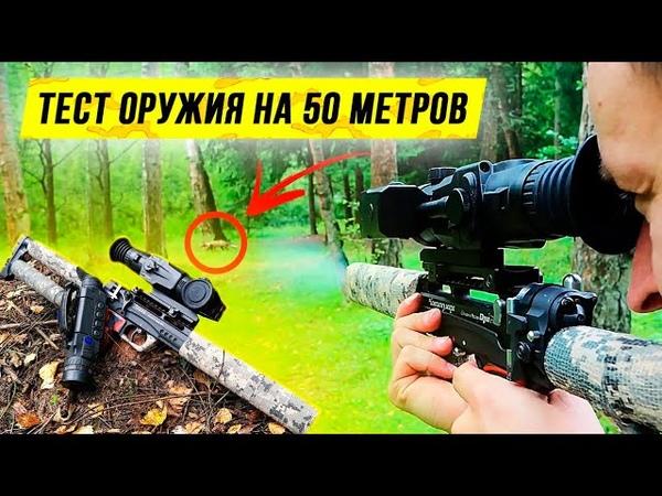 50 метров тест edgun леший 2 Полный обзор эдган леший 2 Это Лучшая пневматическая винтовка