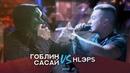 NO GRIME BATTLE 20: Гоблин Сасай vs Hlэps | BPM