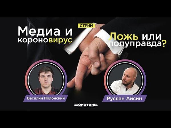 Медиа и коронавирус Ложь или полуправда Беседа с журналистом Василием Полонским
