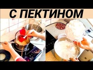 Белково-заварной крем с ПЕКТИНОМ. /Protein custard with PECTIN.