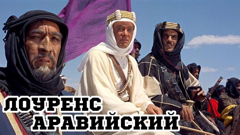 Лоуренс Аравийский 1962 4К 2160p Драма Военный