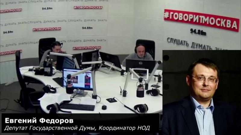 А вы куда поедете, Евгений Федоров?