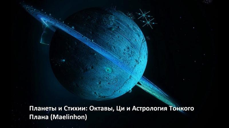 Планеты и Стихии Октавы Ци и Астрология Тонкого плана Maelinhon Часть 1