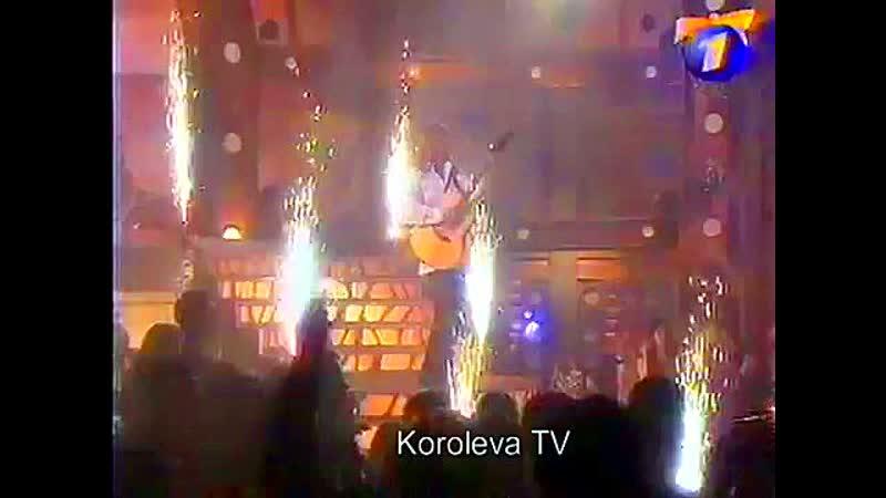 Новогдняя Ночь ОРТ 01 01 2000 Игорь Николаева и Наташа Королева Дельфин и русалка Фрагмент