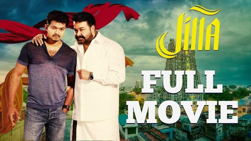 Jilla - Tamil Full Movie - Vijay | Mohanlal | Kajal Aggarwal | D. Imman | R. T. Neason