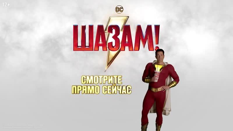 Супергеройский фильм «Шазам!» — смотрите на КиноПоиске » Freewka.com - Смотреть онлайн в хорощем качестве