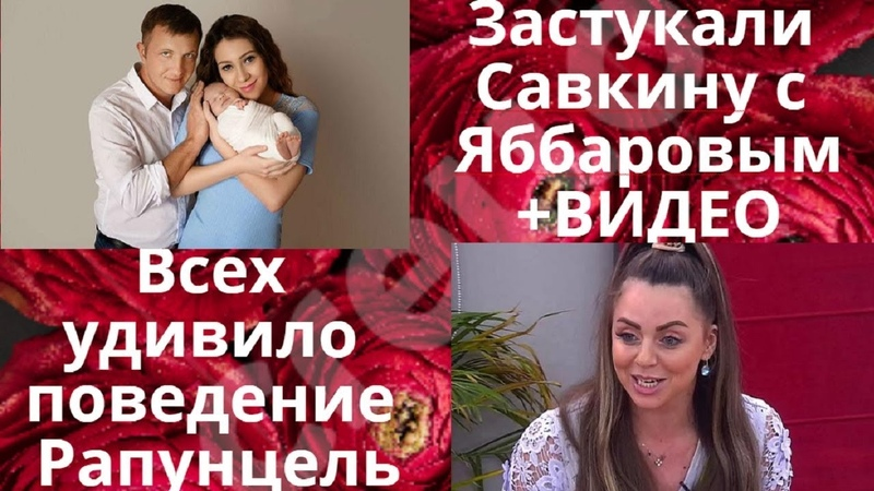 ❤️🍓ДОМ2 ЭФИР 18 октября 2019 ❤️🍓 Застукали Савкину с ЯббаровымВИДЕО. ❤️🍓 Дом 2 свежие новости