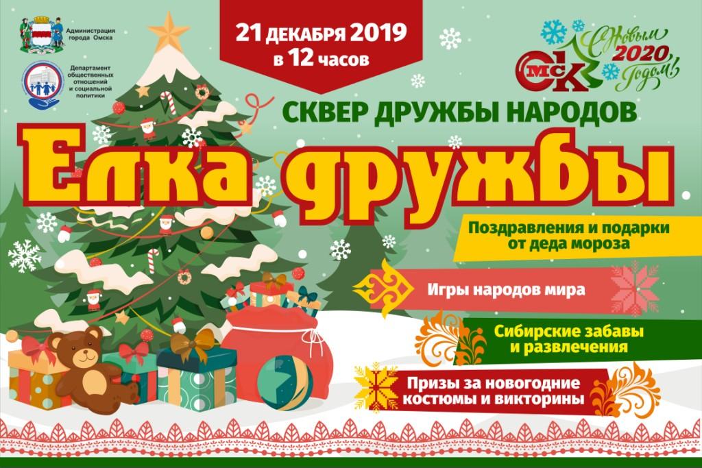 елка Дружбы Омск