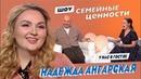 Надежда Ангарская в Шоу Семейные ценности • Ведущие шоу: Сатья и Наталия Медведева