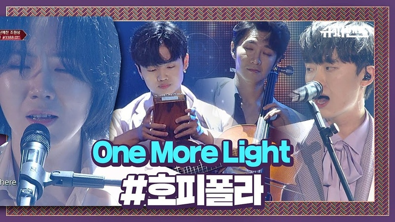 ′호피폴라′가 전하는 위로의 메시지 ′One More Light′♬ #파이널라운드 슈퍼밴드