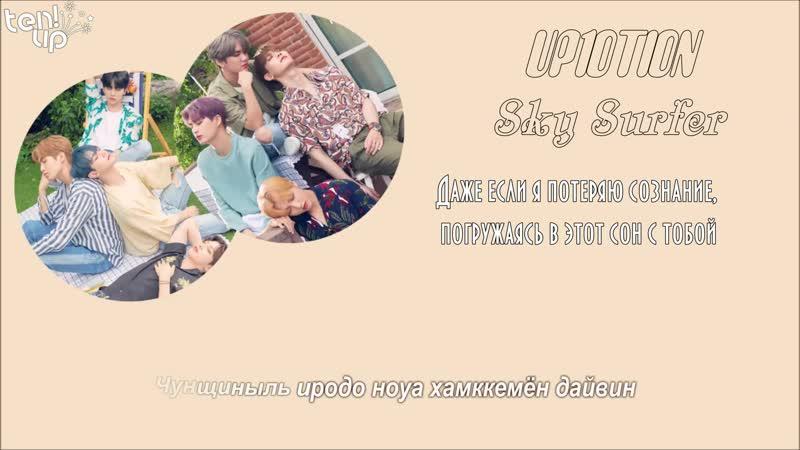 UP10TION Sky Surfer рус саб karaoke