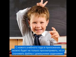 У родителей появилось еще больше возможностей контролировать процесс обучения детей