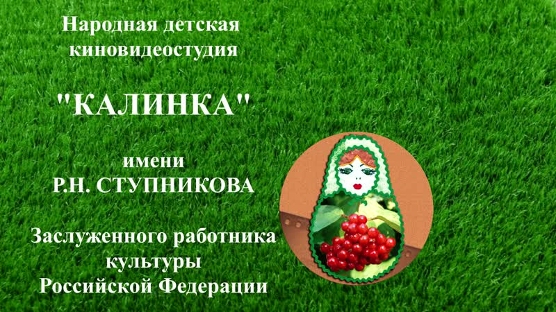 Тверская обл. г. Кашин МБУ Народная детская кино-видеостудия «Калинка» Вокруг 1-4
