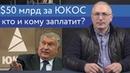 $50 миллиардов за ЮКОС - кто и кому заплатит Блог Ходорковского 14