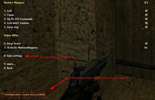 Запрет оружия на сервере, изображение №4