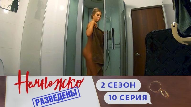 НЕМНОЖКО РАЗВЕДЕНЫ ТИГРИЦА 2 СЕЗОН 10 СЕРИЯ