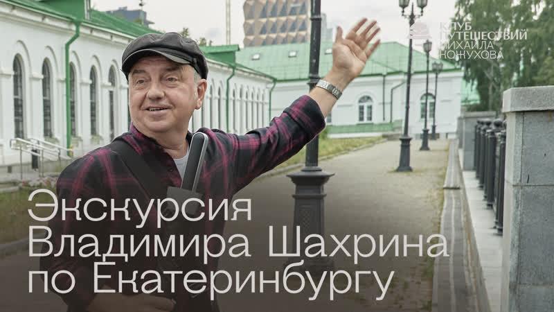 Авторская экскурсия Владимира Шахрина для Клуба путешествий Михаила Кожухова