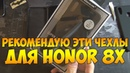 Я РЕКОМЕНДУЮ эти чехлы для Honor 8X