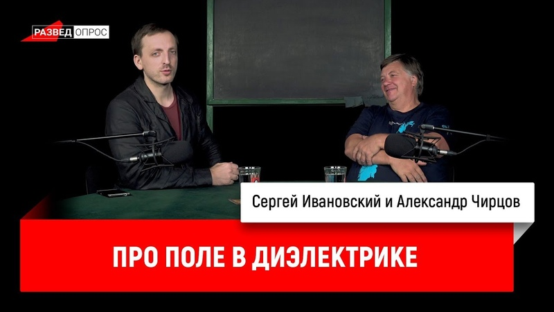 Александр Чирцов про поле в диэлектрике