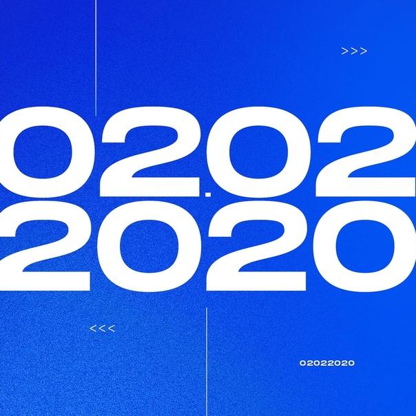 2 февраля 2020 года  день великого палиндрома