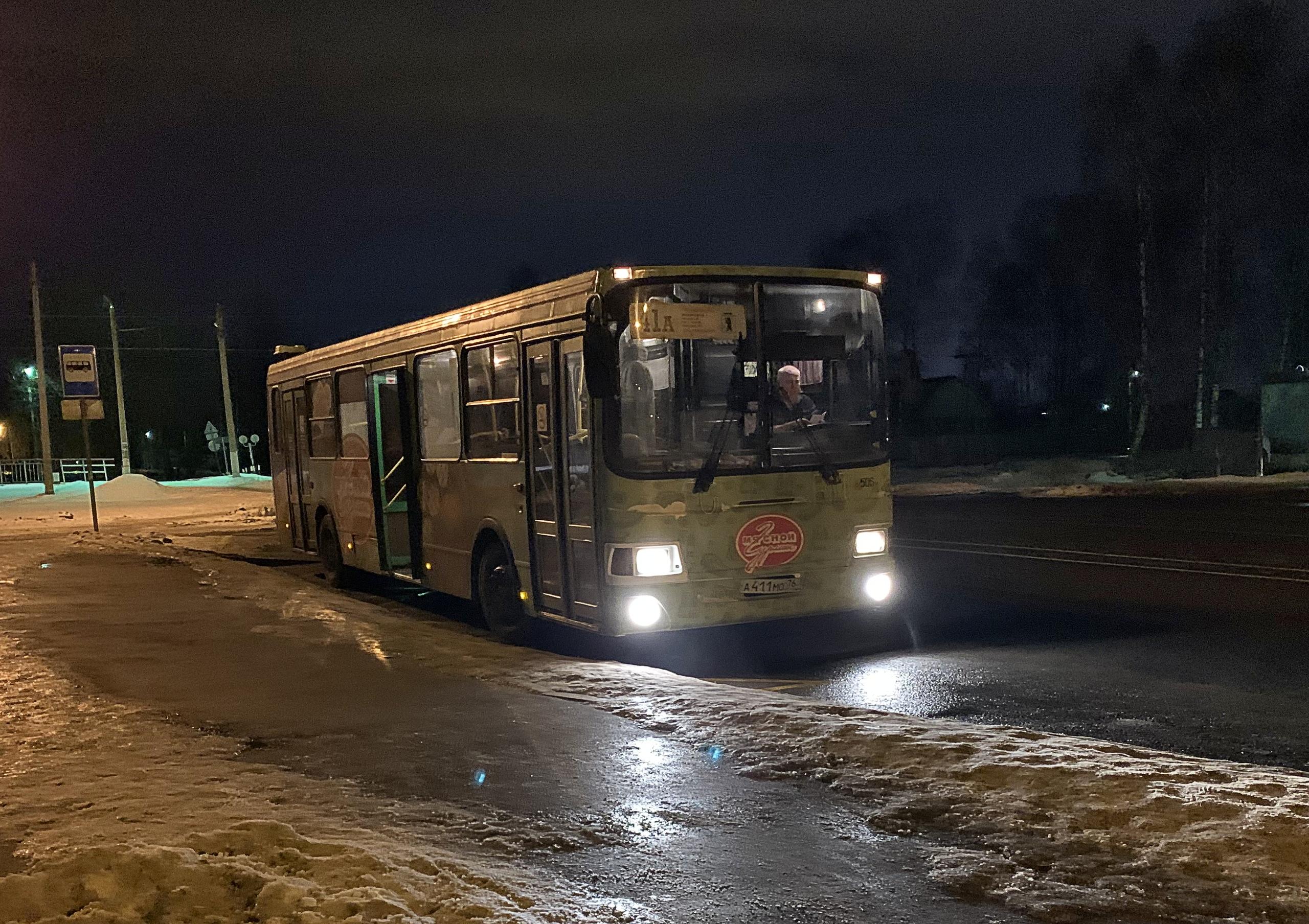 Автобус №41а