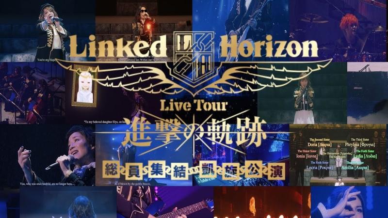 Linked Horizon Live Tour『進撃の軌跡』総員集結 凱旋公演 Disc 2 Full English Hardsub