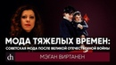 Мода тяжелых времен советская мода после Великой Отечественной войны Мэган Виртанен