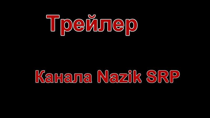 Трейлер Канала Nazik SRP