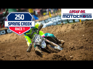 8 этап. spring creek 250mx moto 1 lucas oil motocross 2019