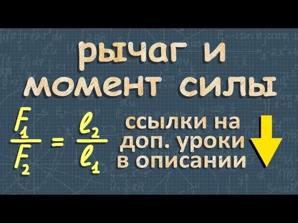 РЫЧАГ МОМЕНТ СИЛЫ физика 7 класс Перышкин
