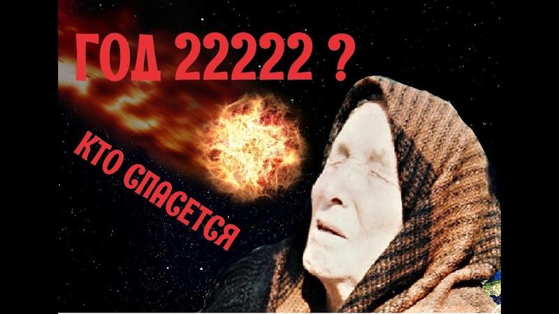 Ванга 2020. Кто спасется Шокирующие предсказания Ванги Проклятие пяти двоек!