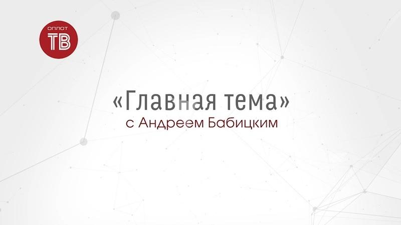 Главная тема с Андреем Бабицким 19 01 2020