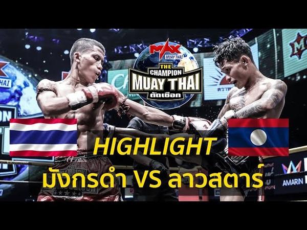 LAOS VS THAILAND ต่อยสนุกมาก ลาวสตาร์ ปุ๋ยโฟแมน VS มังกรดำ ศิษย์ซาเล้ง