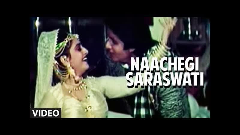 486. Naachegi Saraswati Full Song - Ganga Jamunaa Saraswati - Amitabh Bachchan