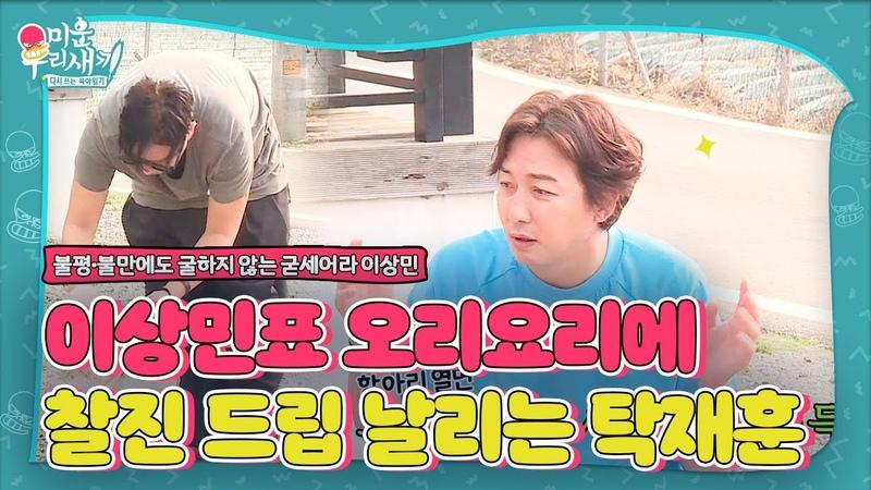 """'드립의 신' 탁재훈 이상민 표 오리요리에 이거 마술이야""""ㅣ미운 우리 새끼 Woori ㅣSBS ENTER"""