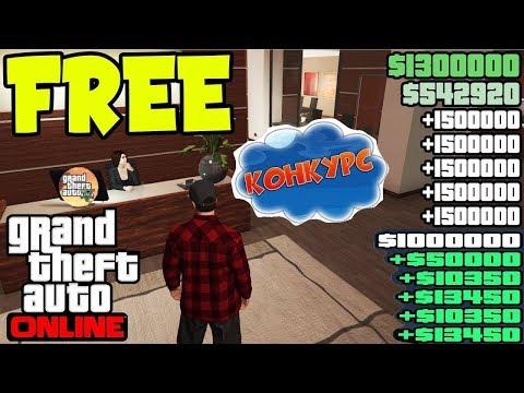 GTA 5 Online КОНКУРС НА 20000000 КАЖДЫЙ ДЕНЬ как заработать много денег RP Тюнинг авто