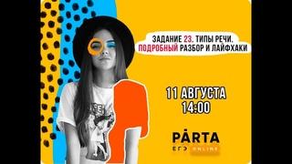 Бесплатный вебинар по русскому языку | PĀRTA